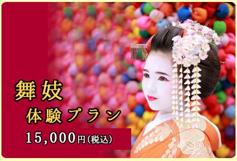 京都で舞妓の体験プラン 8,000円