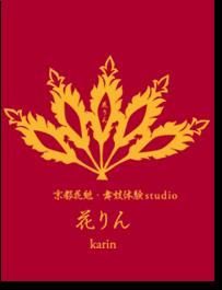 京都花魁体験STUDIO 花りん