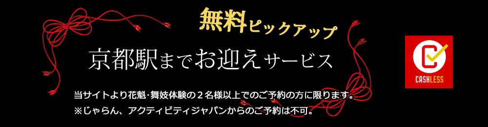 京都まで無料ピックアップお迎えサービスご予約時にお申込みください。2 名以上でご予約の方に限ります。
